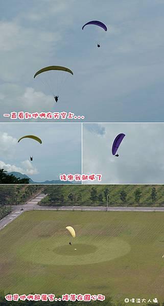 員工旅遊---飛行傘一直飛.jpg