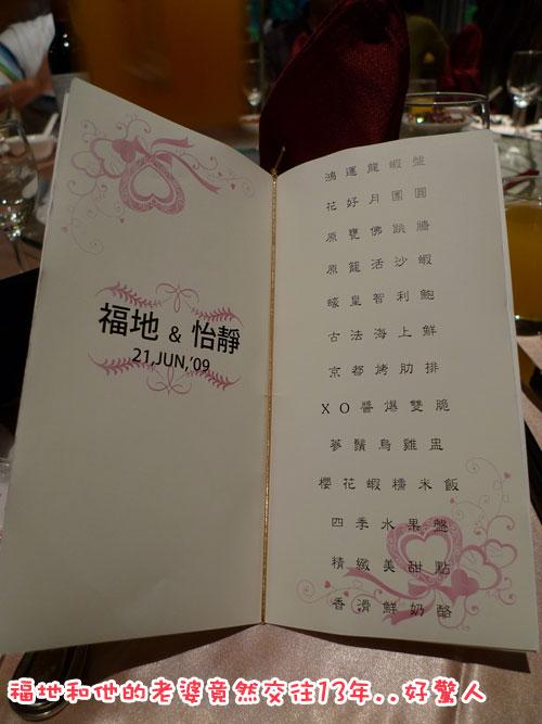 福地喜酒---菜單.jpg