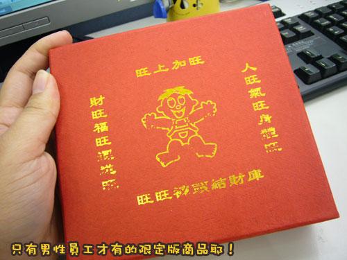 旺旺皮帶---盒子.jpg
