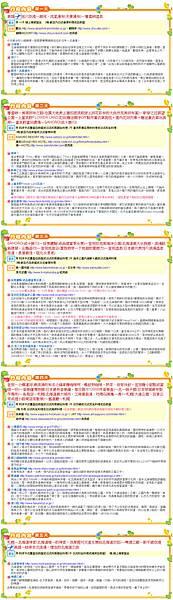 日本行程.jpg
