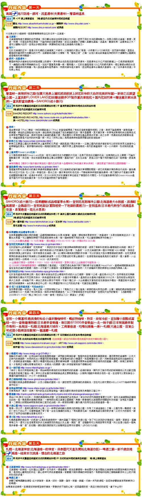 日本行程1.jpg
