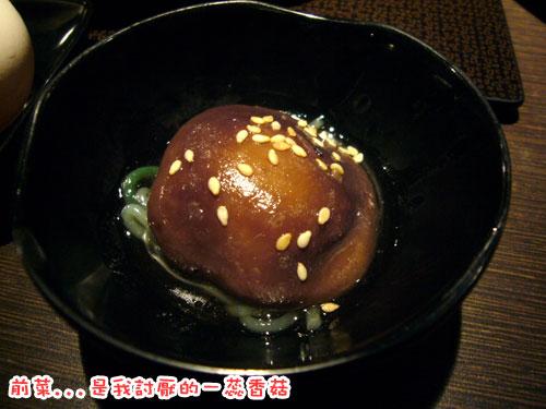 壽喜燒一丁---前菜.jpg