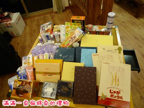 北海道gift-禮物們.jpg