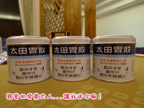 北海道gift-太甜胃散.jpg