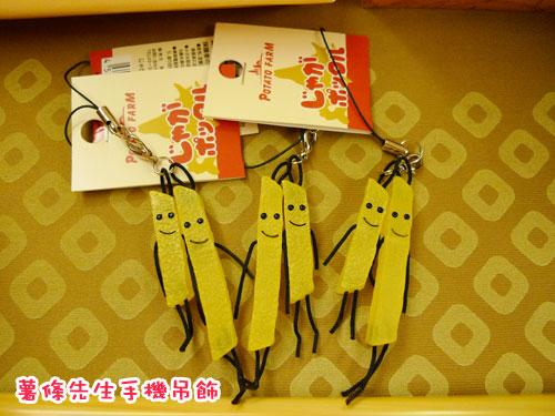 北海道gift-手機吊飾.jpg