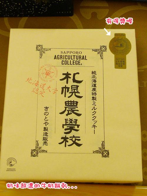 北海道gift-牛奶餅乾.jpg