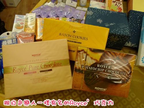 北海道gift-巧克力.jpg