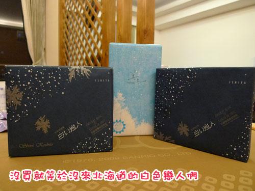 北海道gift-白色戀人.jpg