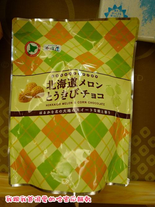北海道gift-哈密瓜餅乾.jpg