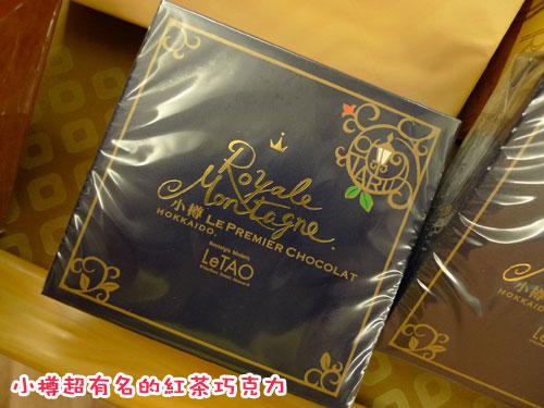 北海道gift-紅茶巧克力.jpg