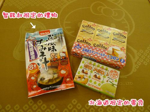 北海道gift-智銘叔限定.jpg