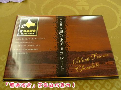 北海道gift-導遊限定.jpg