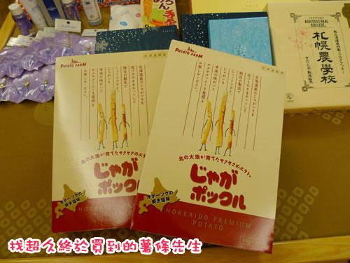 北海道gift-薯條先生.jpg