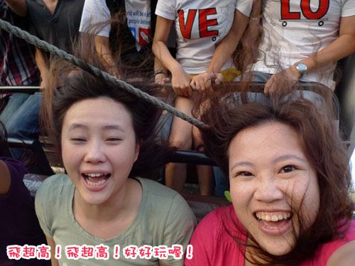 六福村---飛超高.jpg