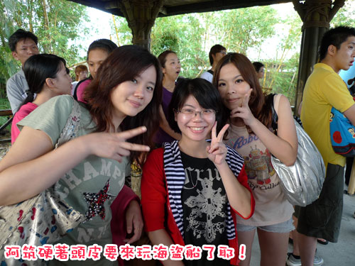 六福村---海盜船.jpg