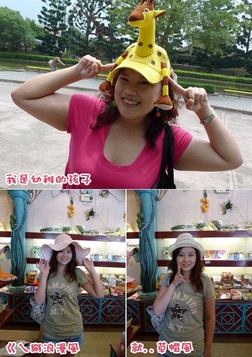 六福村---帽子.jpg