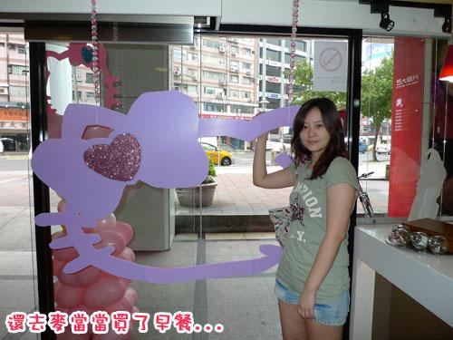 六福村---賣噹噹買早餐.jpg