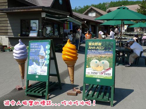 北海道D3-吃冰標幟.jpg