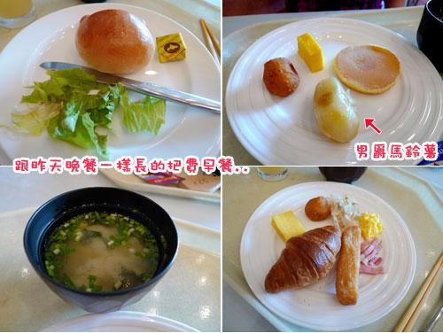 北海道D3-早餐.jpg