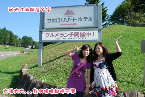 北海道D3-飯店門口.jpg