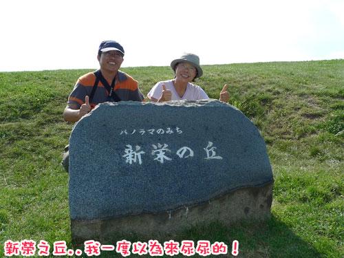 北海道D3-新榮之邱.jpg