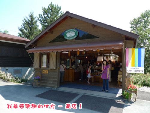 北海道D3-薰衣草商店.jpg