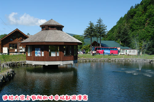 北海道D4-休息站1.jpg