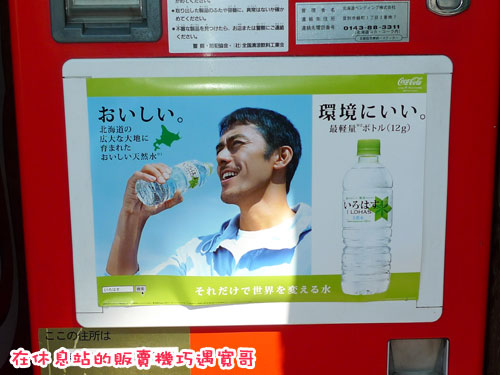 北海道D4-休息站3.jpg