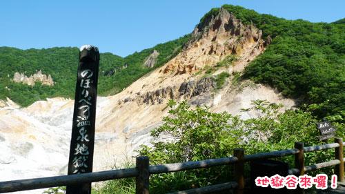 北海道D4-地獄谷2.jpg