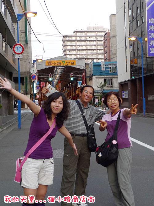北海道D4-狸小路1.jpg
