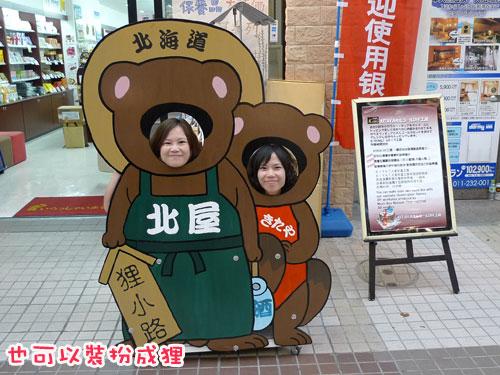北海道D4-狸小路3.jpg