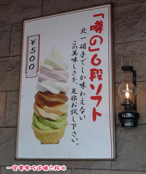 北海道D5-小樽8.jpg