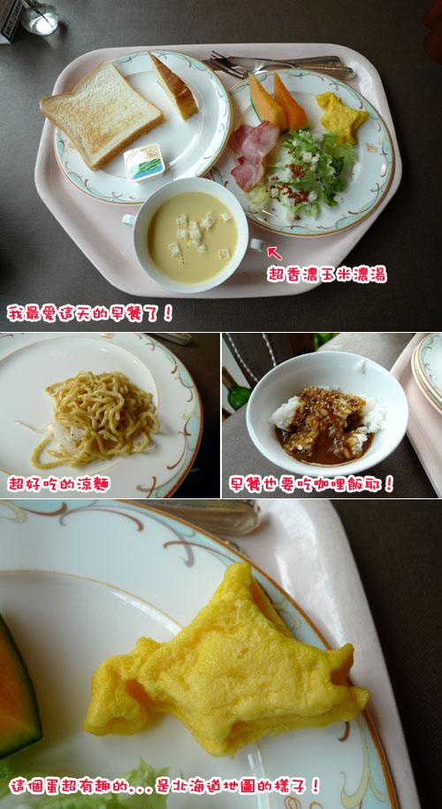 北海道D5-早餐.jpg