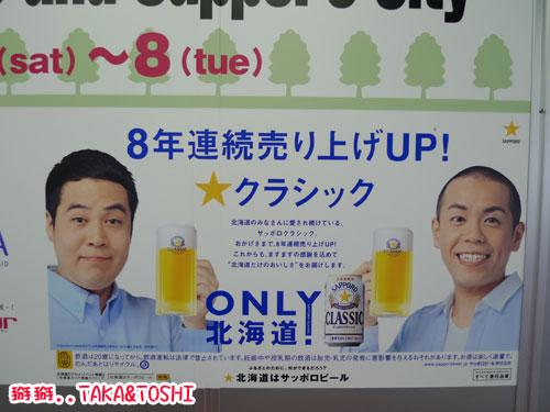 北海道D5-非雞1.jpg