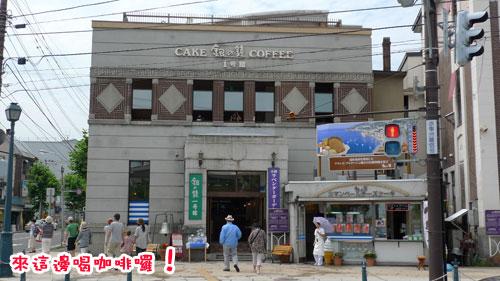 北海道D5-喝咖啡1.jpg
