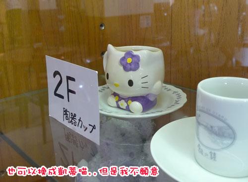 北海道D5-喝咖啡3.jpg
