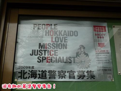 北海道D5-就道廳7.jpg