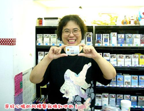 提款卡---阿姨檢到的.jpg