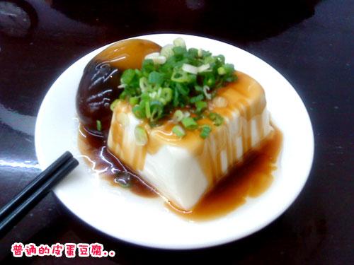 牛肉麵---皮蛋豆腐.jpg