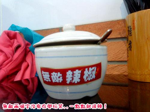 牛肉麵---辣椒冠.jpg