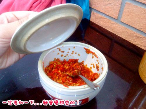 牛肉麵---辣椒.jpg