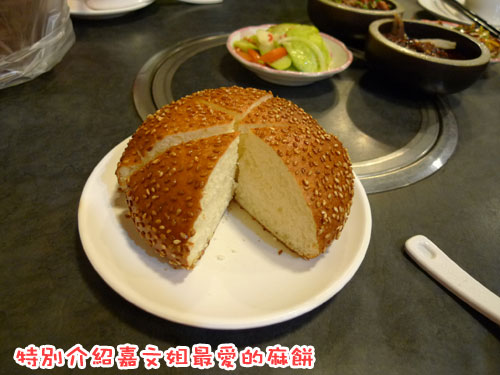 川巴子---麻餅.jpg