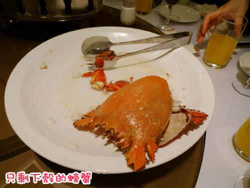 假尾牙---只剩殼的螃蟹.jpg