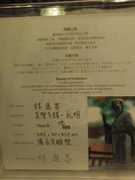 宜蘭藝術中心-孔明(簡介)20081010.JPG