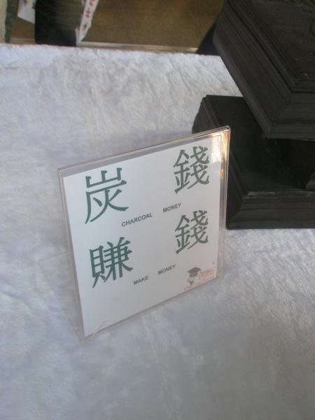 宜蘭藝術中心-炭錢20081010.JPG