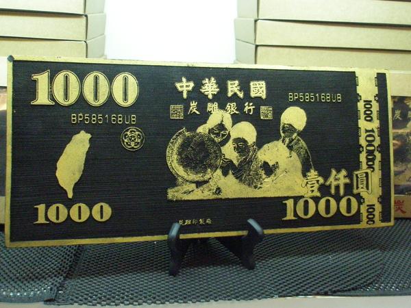 宜蘭藝術中心-炭錢(金)20081010.JPG