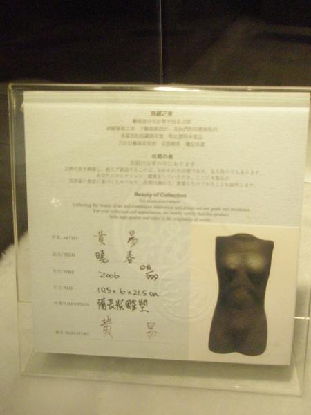 宜蘭藝術中心-曉春(簡介)20081010.JPG.JPG