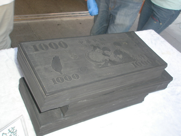 宜蘭藝術中心-賺錢20081010.JPG