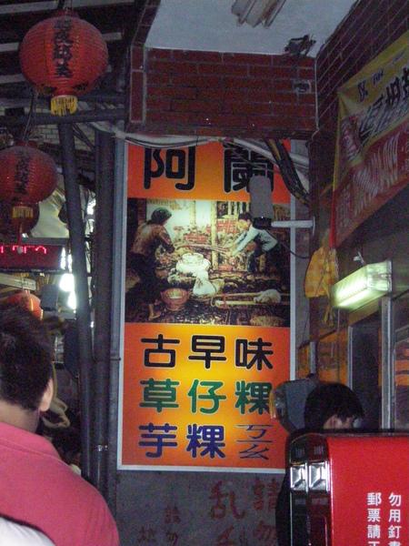 阿蘭草仔粿20081011.JPG
