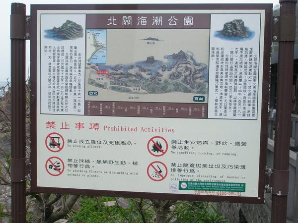 濱海-北關海潮公園20081011.JPG
